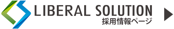 リベラルソリューション採用情報ページ